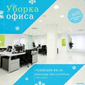 Уборка офисов в Москве